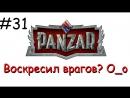 Panzar s1e31 Воскресил врагов? O_o