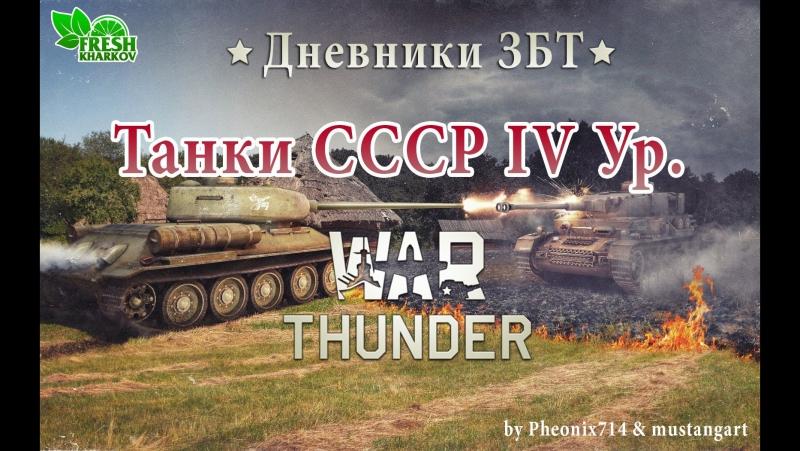 Дневники ЗБТ War Thunder - танки СССР 4 уровень (ИС 2, Т34 85, СУ 100, Т44, ИСУ 122)