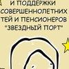"""Фонд """"Звездный порт""""."""