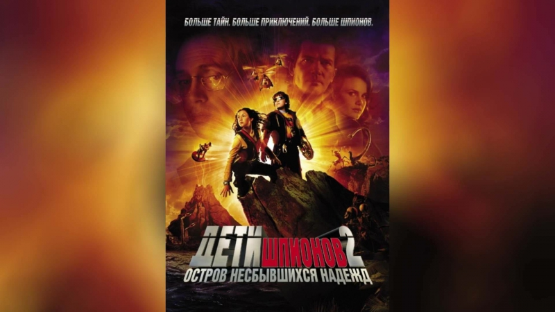 Дети шпионов 2 Остров несбывшихся надежд 2002 Spy Kids 2 Island of Lost Dreams