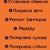 Тюнинг | Покраска авто Симферополь | Обвесы Крым