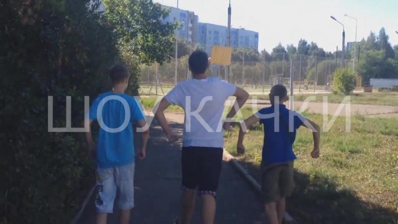 ШОУ КАЧКИ - 1 серия