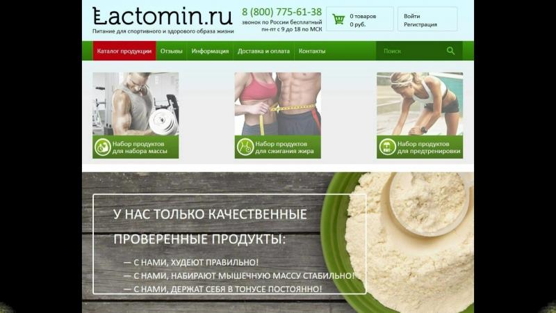 Заказ №35464 на сайте lactomin.ru