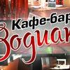 Бар-кафе ZODIAK