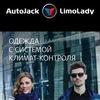 Куртки c климат-контролем AutoJack&LimoLady