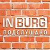 Шёпот Улиц | Подслушано Екатеринбург
