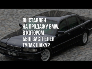 BMW Тупака Шакура