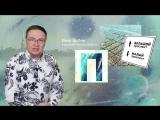 Проект «Петербургский Алфавит» Иван Цибин о букве «П». Пятый канал