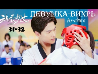 [AS-akura] Whirlwind Girl / Девушка-вихрь (31-32/32)