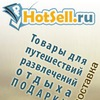 -= Hotsell.ru - Магазин вкусных цен=-