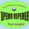 ЦГО «Время перемен » Кожевниковской школы № 2