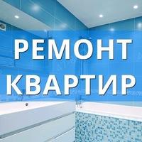 remont_kvartir_v_arkhangelske