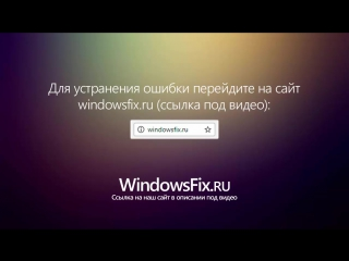 Что делать если при установки windows 7 выдает ошибку 0xc0000005