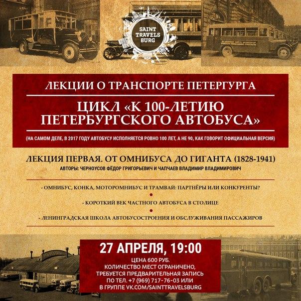Дорогие друзья!В четверг, 27 апреля, в Городском туристско-информационном бюро Санкт-Петербурга состоится первая лекция из цикла
