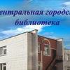 Tsentralnaya Gorodskaya-Biblioteka