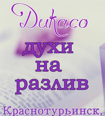 Дикасо Краснотурьинск