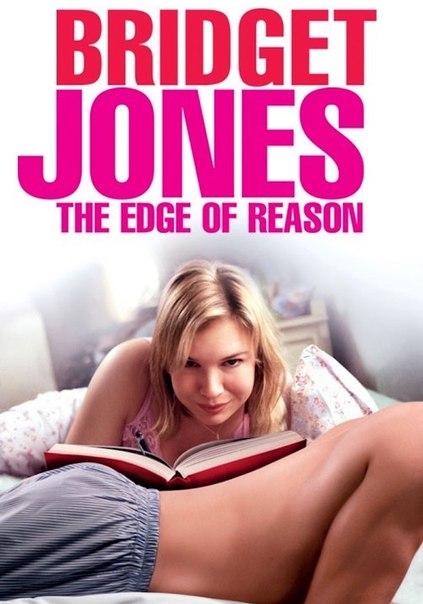 Дневник Бриджет Джонс (2001)