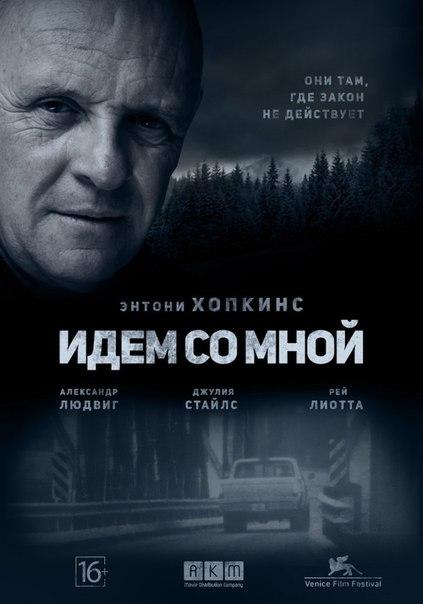 Идём со мной (2015)
