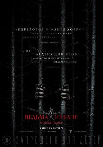 Beдьмa из Блэp: Hовaя глaвa (2016)