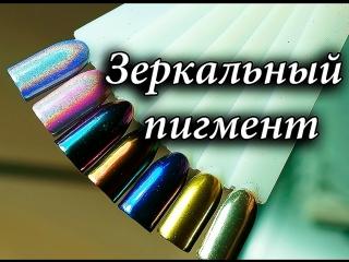 Технология нанесения зеркальных пигментов l Три золотых правила