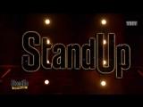 STAND UP 4 сезон 6 серия