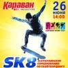 Караван SK8 Contest, Харьков, 26 июня!