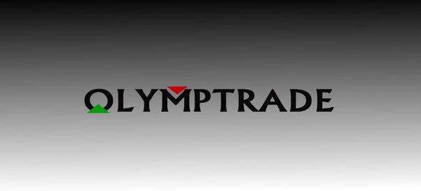 Бинарные опционы олимп трейд обучение