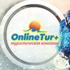 Турфирма, турагентство OnlineTur+ Курск