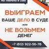 Юрист в СПб   юридическая консультация