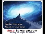 Момент наступил Богдан Макаров