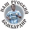 НАШ РУССКИЙ БОМБАРДИР
