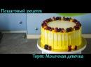 Торт Молочная девочка Пошаговый рецепт. Как собрать и украсить торт кремом