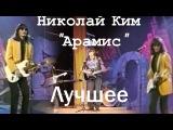 Николай Ким (Арамис) - Популярные песни