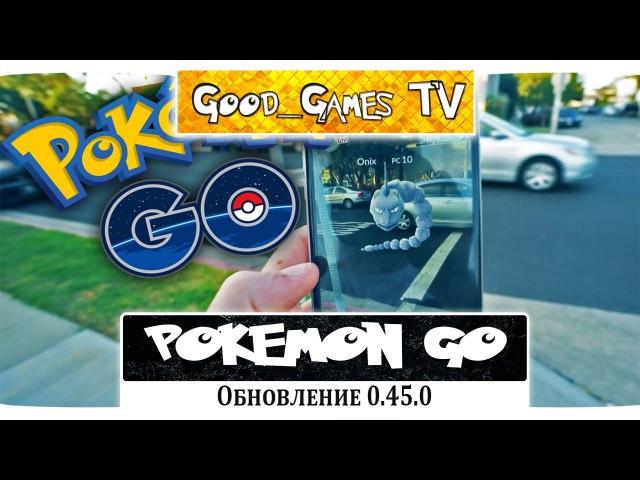 Pokemon GO: Обновление 0.45.0 Ежедневные бонусы