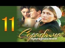 Серафима прекрасная 11 серия