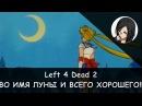 Left 4 Dead 2 - Мы несём возмездия, во имя Луны! (RPG-Nightwolf)