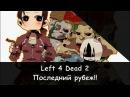 Left 4 Dead 2: Последний рубеж (RPG-Nightwolf)