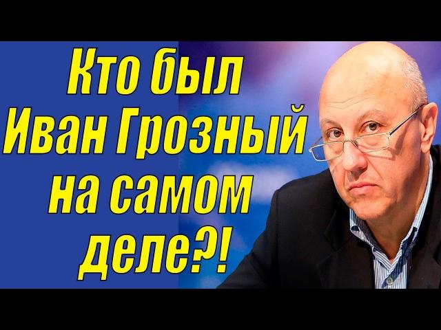 А.И. Фурсов - Кто был Иван Грозный на самом деле?!