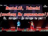 Мини - сценка - MentoLiS, Takeshi - Ну, погоди! - Да погоди ты уже!!! FreeTime-Fest (01.04.2017)