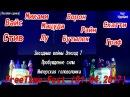 La folie - Звездные войны Эп. 7 - Пробуждение силы-Имперская головоломкаFreeTime-Fest01.04.2017
