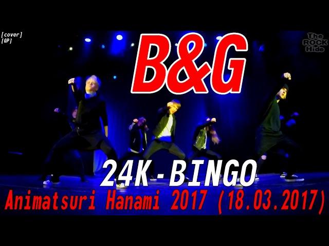 [GP] 24K - BINGO dance cover by BG [Animatsuri Hanami 2017 (18.03.2017)]