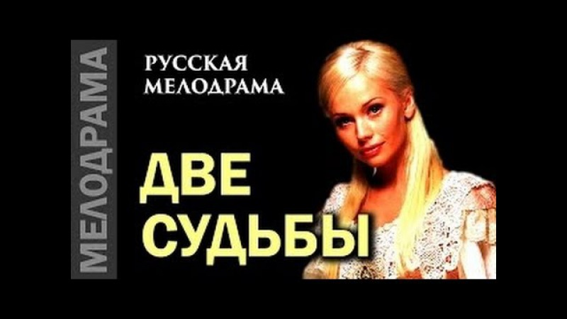 ДВЕ СУДЬБЫ / 2017 HD / Русская мелодрама, мелодрамы 2017 новинки