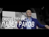 Сенсация! Новая авторская встреча Павла Ракова 28 января 2017