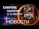 Новости: Team Empire заняли 5-6 место на Dota 2 Asia Championships 2017