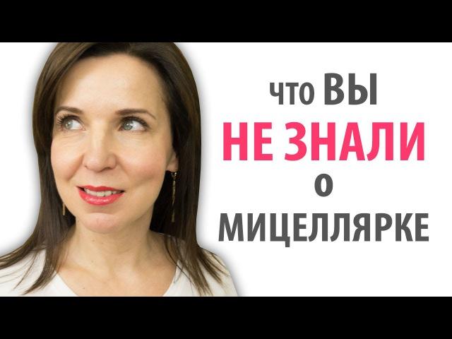 МИЦЕЛЛЯРНАЯ ВОДА - Эксперты ПРОТИВ..?!