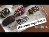 Низкокалорийные конфеты Баунти  ППbeautybenefits