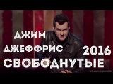 Стендап Джим Джеффрис - Свободнутые (2016) Видео