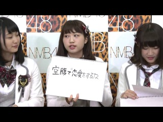 NMB48「AKBグループで1番好きな曲は何ですか?」2