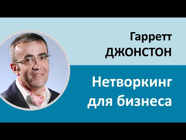 Гарретт Джонстон про нетворкинг для бизнеса | Проект Алексея Бабушкина