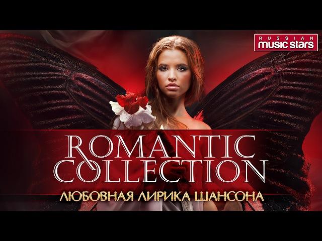 ROMANTIC COLLECTION ❤ ЛУЧШАЯ ЛЮБОВНАЯ ЛИРИКА ШАНСОНА